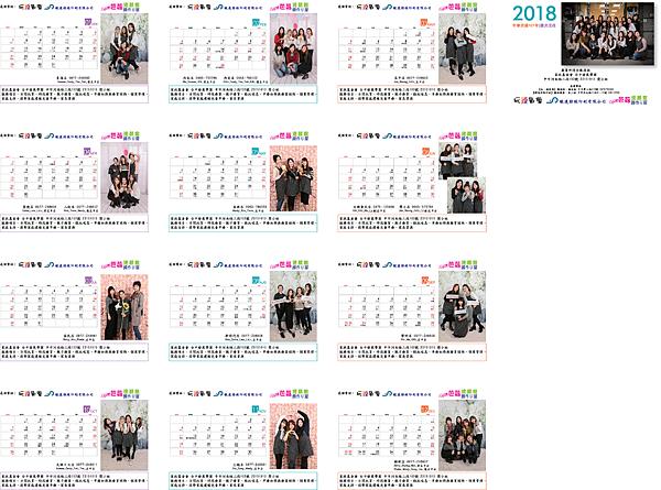 20171218-芭蕊1-12桌曆(曲CS3)-E版型.png