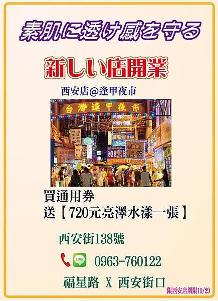 20180523-西安店-56.5x26.5cm pixnet.jpg