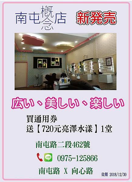 20180820-南屯店促銷.jpg