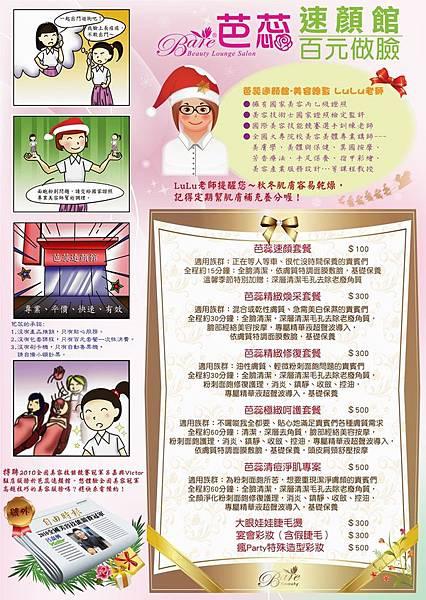 聖誕新年A4DM背面.jpg