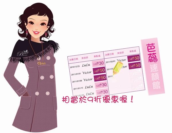 芭蕊專業平價做臉美顏諮詢和集點卡.jpg