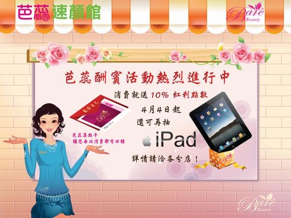 slide24 芭蕊酬賓送紅利抽iPad.JPG