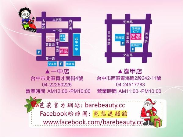 芭蕊雙店地圖.jpg