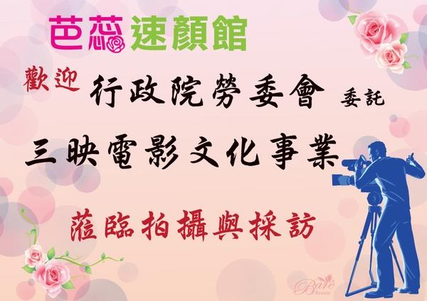 A4 歡迎勞委會委託三映採訪.jpg