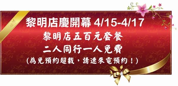 官網 黎明店開幕-02.JPG