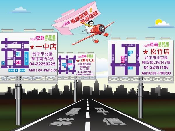 芭蕊速顏館公路看板地圖.JPG