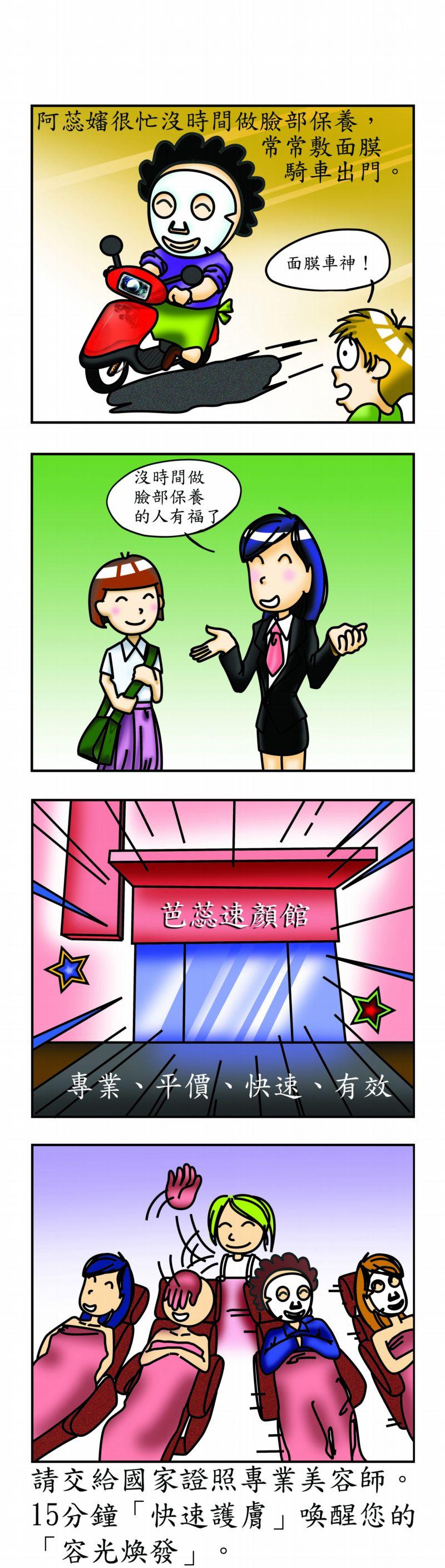 COMIC_01(面膜車神).jpg