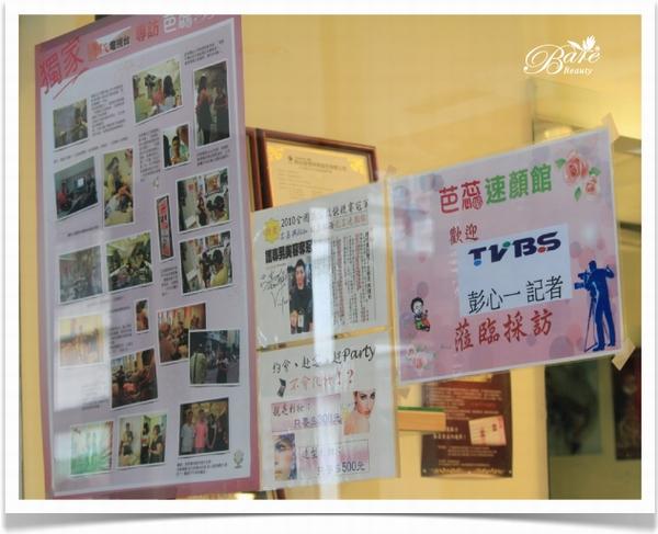 歡迎TVBS蒞臨採訪芭蕊速顏館.JPG