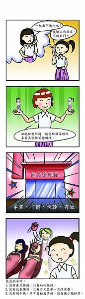 COMIC_04(面皰粉刺調理).jpg