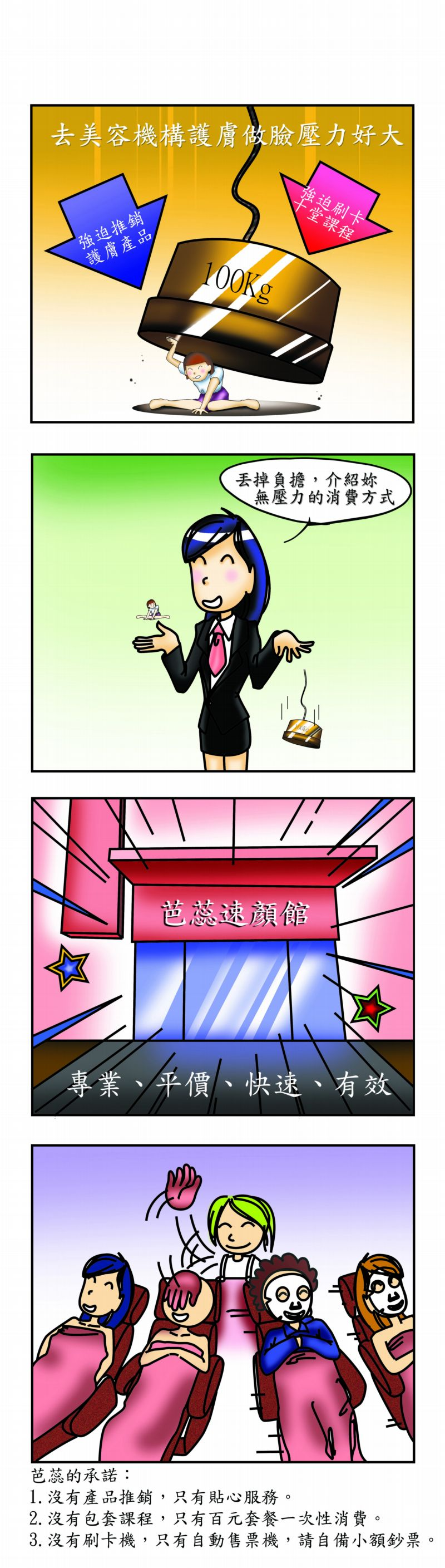 COMIC_02(OL小芭).jpg