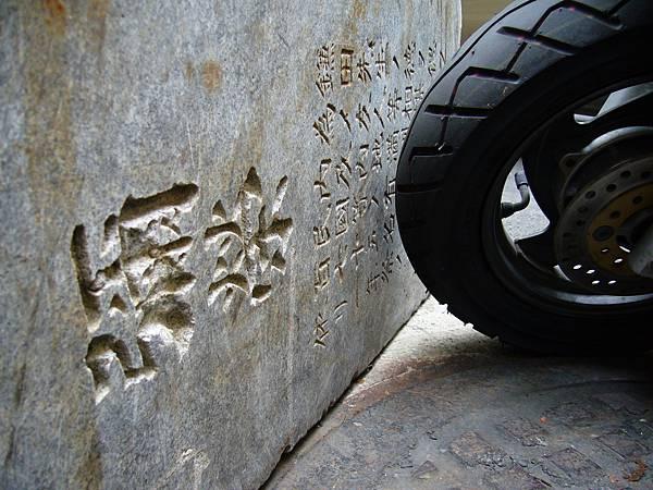 奧都城石碑
