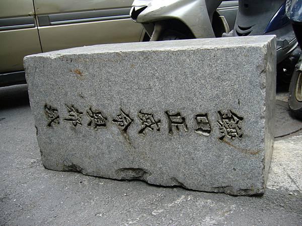 奧都城石碑 昭和10年8月8日