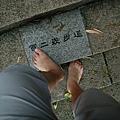 赤腳爬山是練習赤腳不害羞的好方法