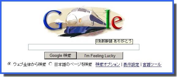 Google-0系新幹線最終日.jpg