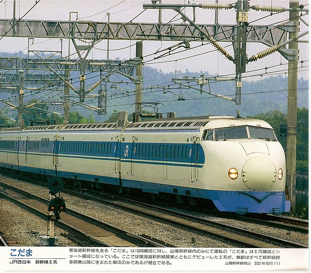 0系新幹線.jpg