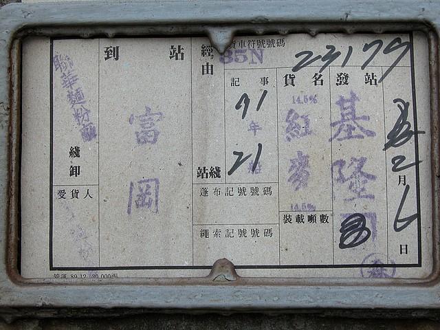 基隆臨港線