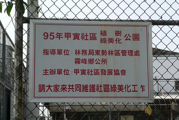 獸魂碑在甲寅社區籃球場