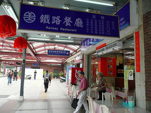 台中鐵路餐廳