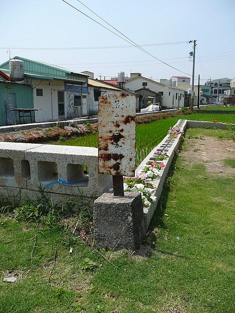 神岡線殘跡
