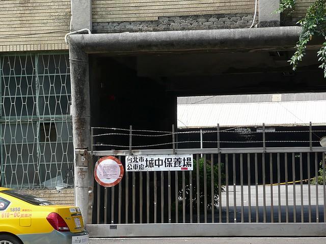 台北市公車處城中保養廠(已廢棄)