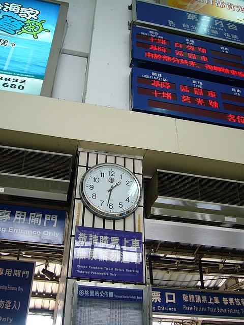 有台鐵 mark 的時鐘