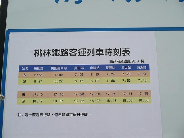 桃林鐵路客運時刻表