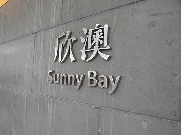 MTR欣澳