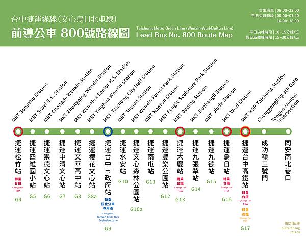 台中捷運前導公車-01.png