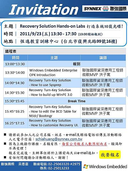 Hands-on Labs Invitation_Recovery Solu 20110923