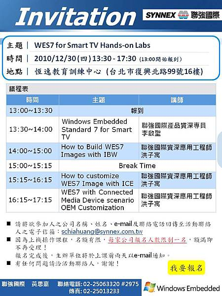 WES7 for Smart TV Hands-on Labs Invitation_Synnex.jpg