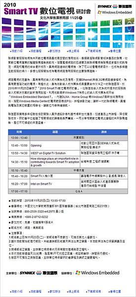 20101125數位電視研討會EDM.jpg