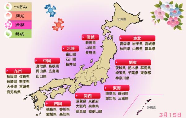 全国桜最前線 2009
