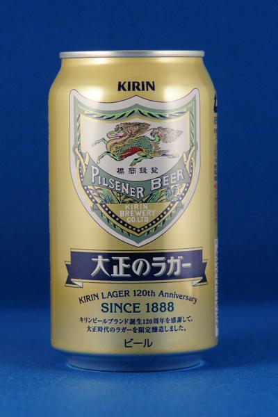 Kirin - 大正のラガー
