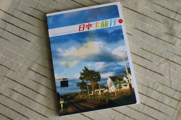 日本大旅行