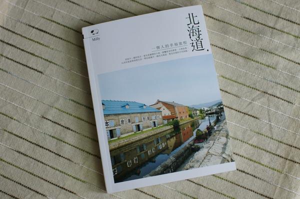 一個人的幸福旅程-北海道
