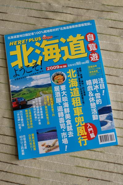 2009年版北海道自覽遊