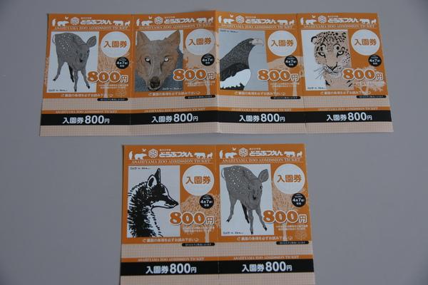 動物園入園券