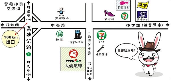 台灣氣球博物館