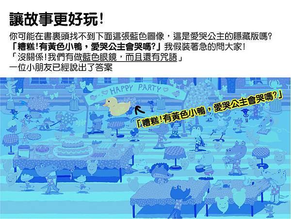 親子天下blog愛哭公主-07