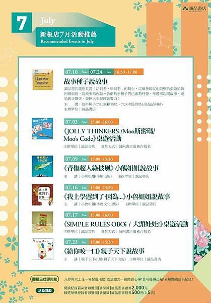 誠品書店7月各店活動_8441