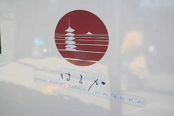 Haruka號