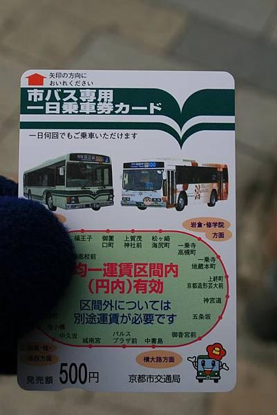 京都公車一日券正面