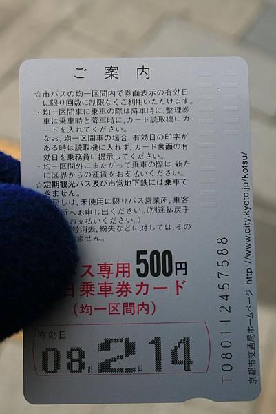 京都公車一日券背面(使用過)