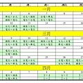 WSBL賽程整理.JPG