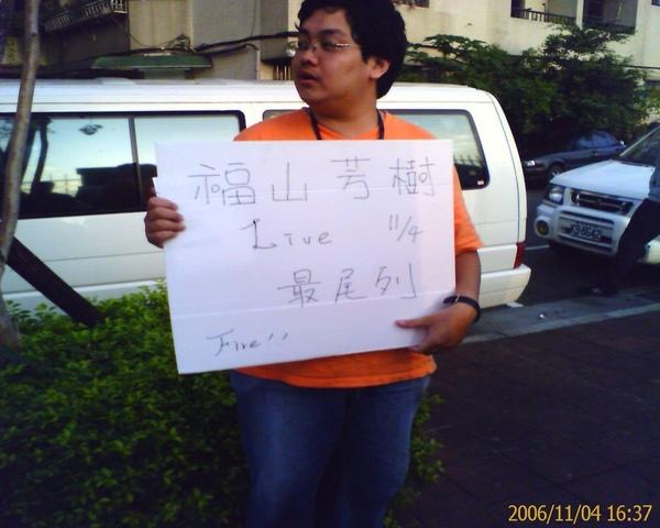 2006_福山演唱會照片_02.jpg