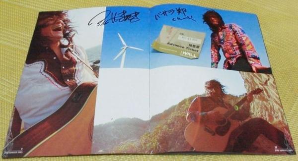 福山簽名@2006年演唱會節目單.jpg