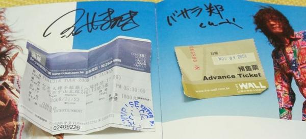 福山簽名@2006年演唱會節目單及兩次門票.jpg