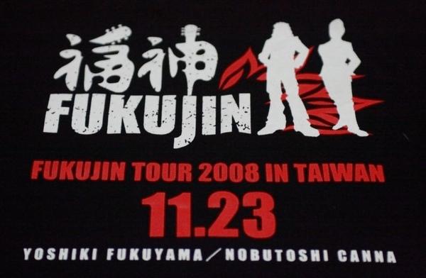 福神T-shirt背面MARK.jpg
