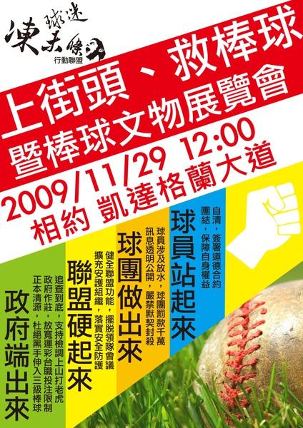 1129棒球大遊行活動宣傳DM.JPG