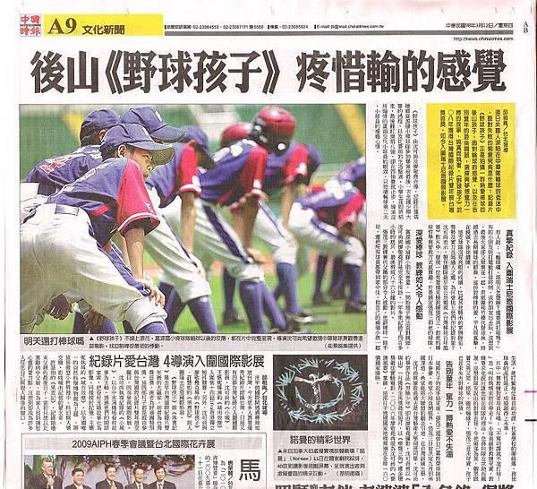 中國時報 野球孩子j.JPG
